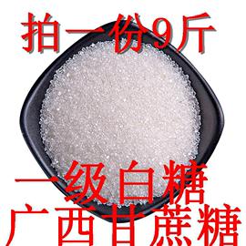 新糖9斤白糖白砂糖白沙糖广西纯甘蔗糖中粗非幼砂糖烹饪调味 包邮图片