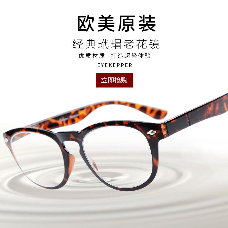 欧美原装时尚全框老花镜男女通用简约便携老人阅读老花眼镜潮
