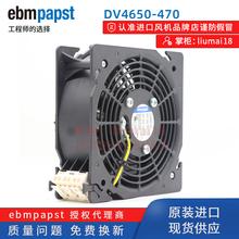 原装德国ebmpapst  DV4650-470 DV4600-492   12038 威图机柜风机