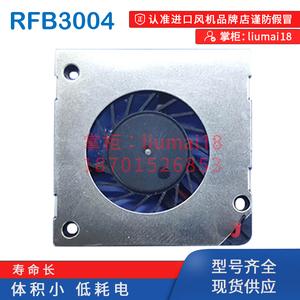RFB3004  5V 薄侧吹扇微型投影仪 PM2.5检测仪器 口罩机 扇热风扇
