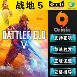 PC  Origin中文 战地5 标准/豪华第二2年版 第六6章节高级加乘包 战地风云5  战地V BF5新手包货币咖啡猫数码图片