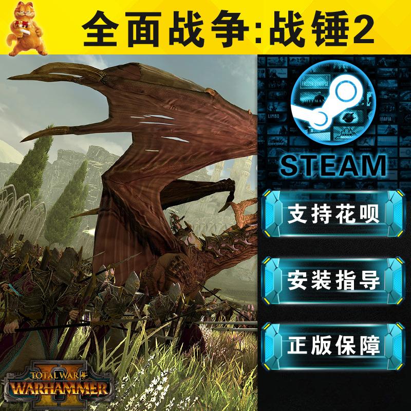 PC中文正版Steam 全面战争战锤2  凡世帝国 术士 全DLC Total War