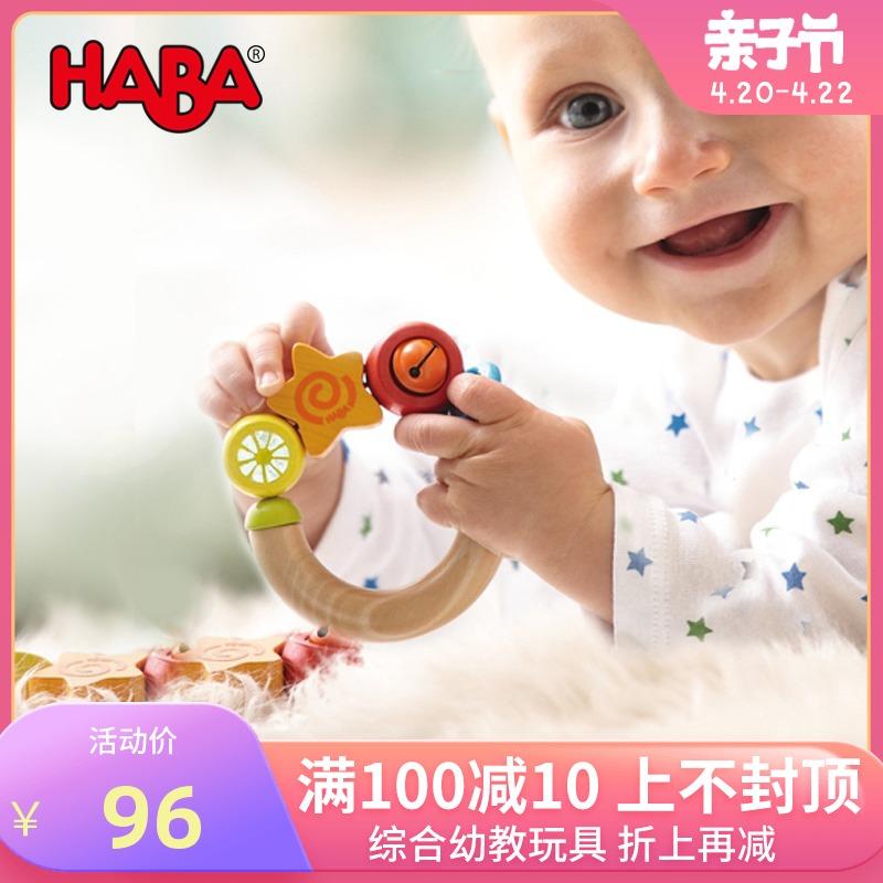 七色花德国进口HABA婴幼儿抓握玩具宝宝木质色彩认知手摇铃6个月