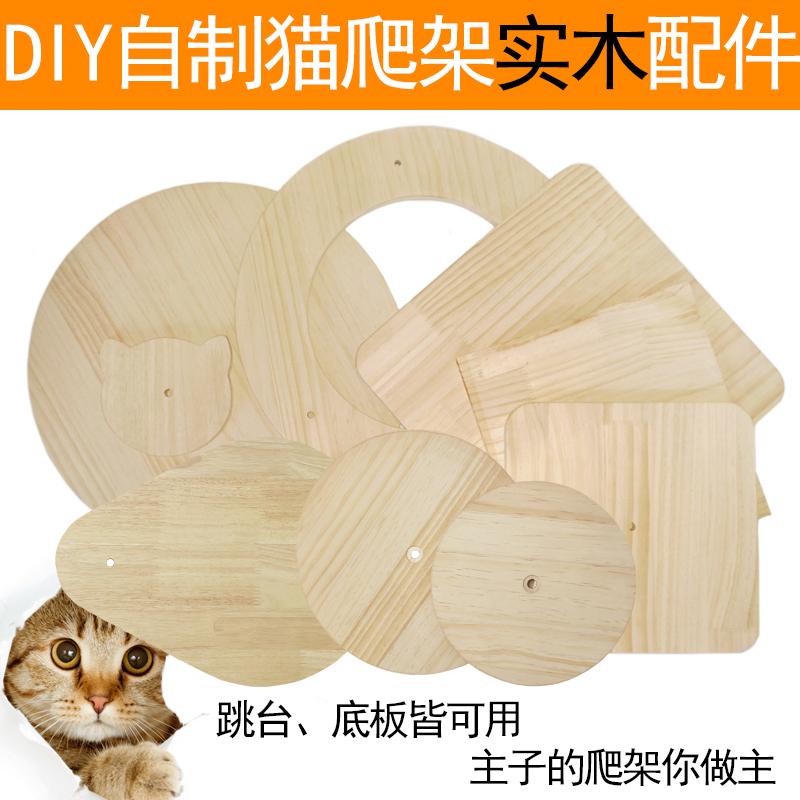 DIY solid wood multi-layer board self-made DIY cat climbing frame material cat climbing board springboard round wood ring cat platform accessories