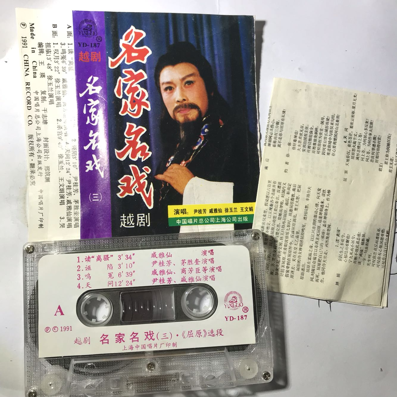 【正版テープ】越劇名家名劇(三)屈原選段尹桂芳戚雅仙など