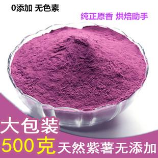天然紫薯粉芋圆粉面包馒头烘焙原料