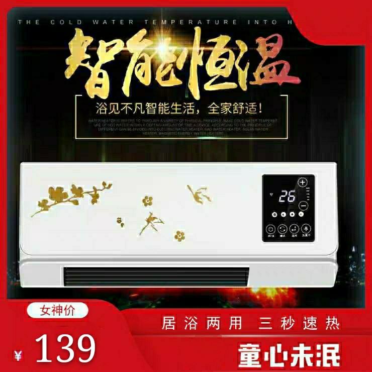家用节能省电暖风机壁挂式移动小空调浴室防水速加热扇两用取暖器