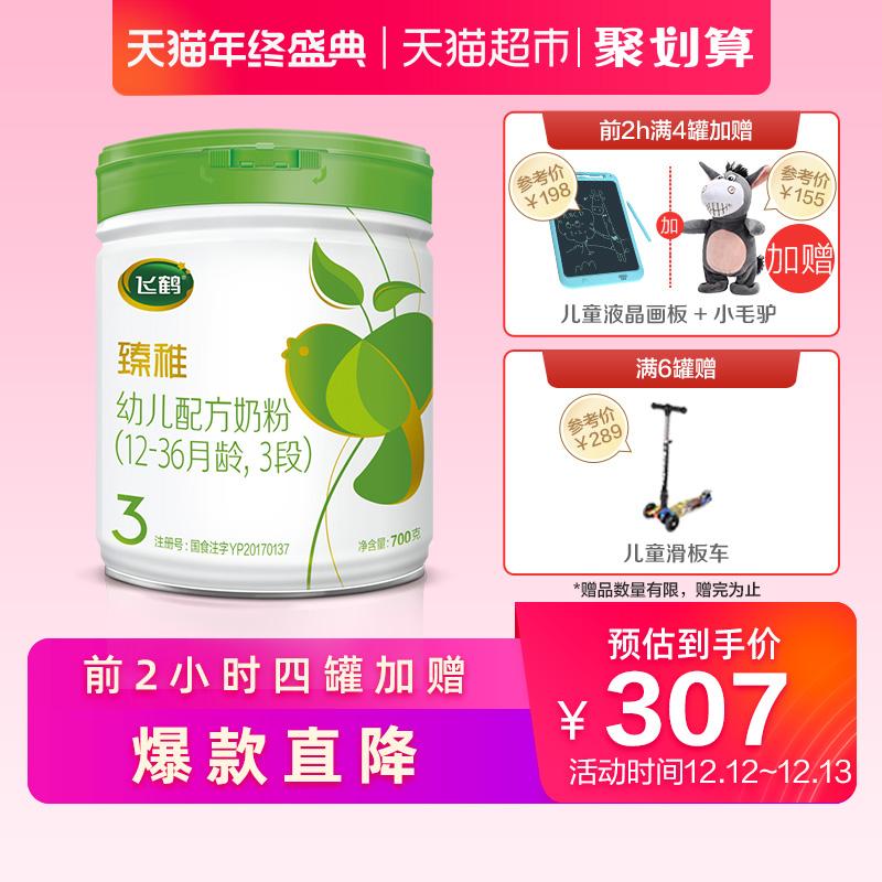 官方飞鹤智纯臻稚3段幼儿有机牛奶粉700g适用于1-3岁