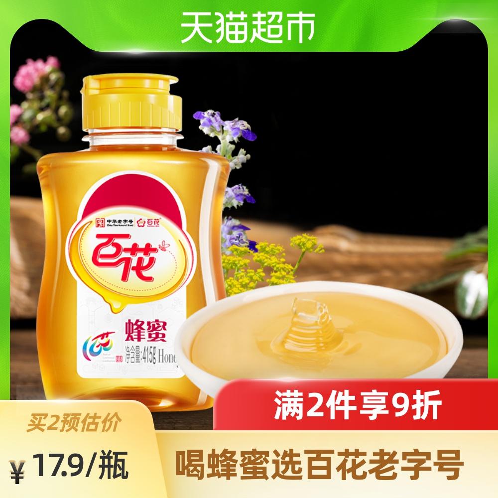 中华老字号百花牌蜂蜜415g 天然多花蜂蜜冲饮佳品