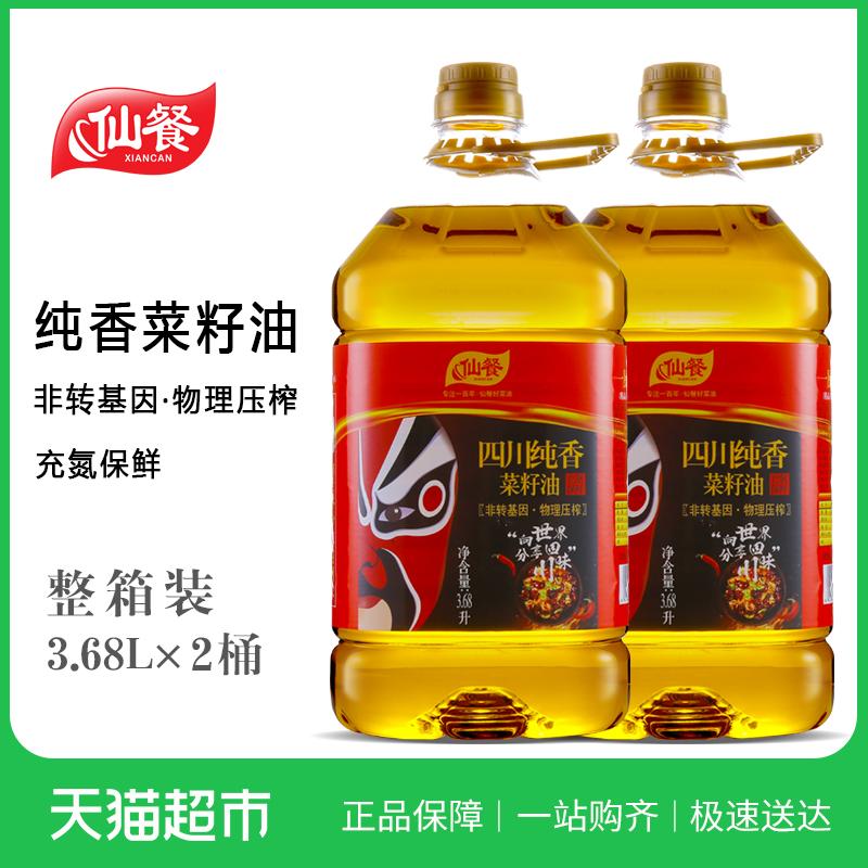 Xianza Sichuan Pure Coriander Seed Oil 3.68L * 2 Barrel Non-GMO Прессованное рапсовое пищевое масло FCL
