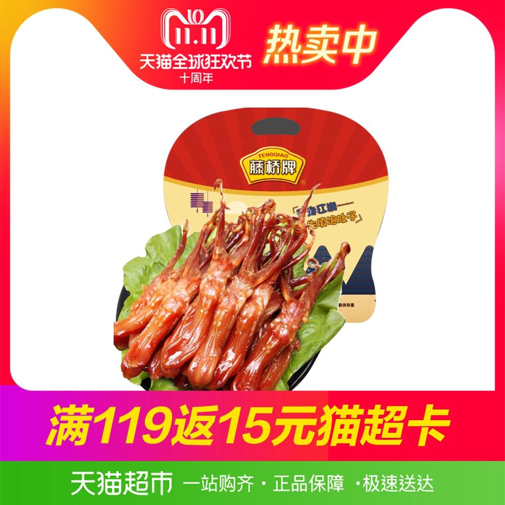 藤桥鸭舌头酱汁味105g温州特产酱香熟食卤味鸭肉休?#26032;?#36771;零食小吃