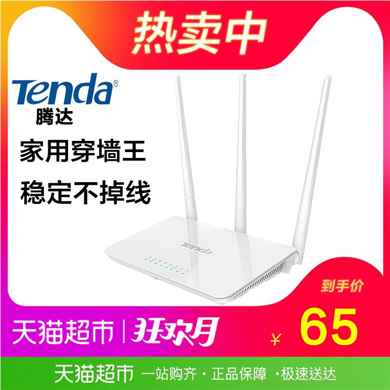 Tenda/腾达F3三天线300M家用无线路由器穿墙光纤宽带高速WiFi