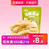 200g王小卤鸡爪子虎皮凤爪小零食卤味五香办公室休闲