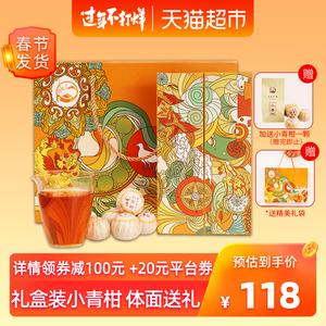 【送礼佳品】宜德馥正宗新会小青柑普洱茶礼盒装宫廷陈皮熟茶叶