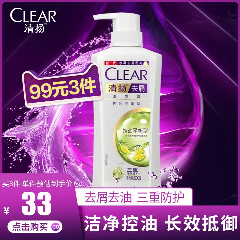 清扬 去屑洗发水 500g 控油平衡 去油去味清爽氨基酸 洗发露 男女