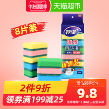 Miaojie sponge, scouring cloth, dish cloth, 8 pieces of special scouring pad, kitchen and bathroom cleaning utensils