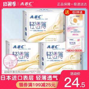 ABC卫生巾超薄0.1cm进口柔软表层日用姨妈巾套装240mm*3包装正品