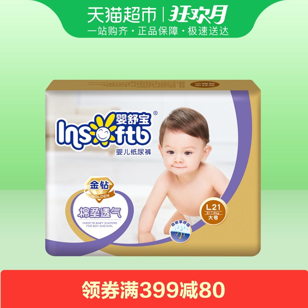 婴舒宝金钻纸尿裤大号L21片 超薄透气男女通用婴儿尿不湿非拉拉裤