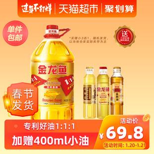 金龙鱼 非转基因黄金比例食用植物调和油5L 食用油营养健康家用品牌