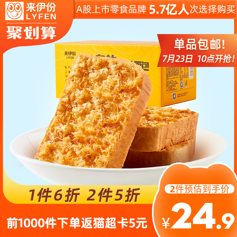 详情领券【来伊份】肉松乳酪吐司500g面包糕点点心儿童营养早餐