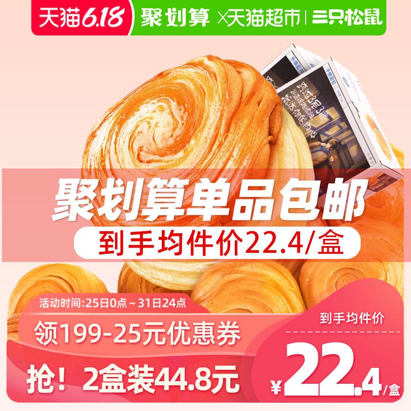 三只松鼠手撕面包1kg*2箱礼盒盒子网红早餐营养食品蛋糕点吐司图片