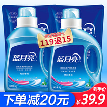 Blue Moon Laundry Liquid natural fragrance Bright Baizhanyan Clothing Care 6 Jin Large packaging 2 bottles 2 bags