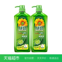 Green Strength Tableware Clean Pomelo Lemon 1280gx2 Washing Food Cleanser Actually Non-toxic Care for Hands