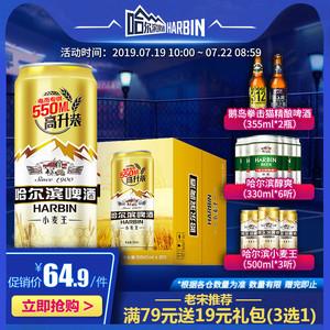 领元券购买harbin beer哈尔滨小麦王啤酒