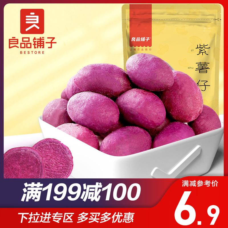 良品铺子紫薯仔100g红薯干番薯干农家地瓜干小甘薯零食小吃小包装