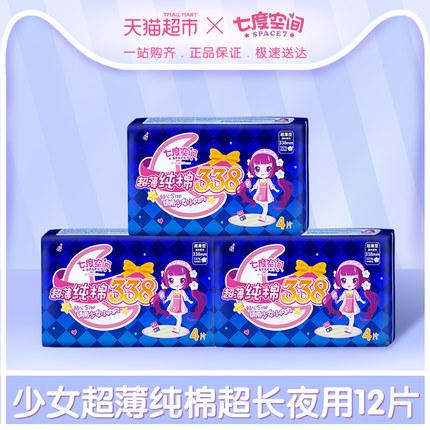 七度空间夜用少女系列姨妈巾纯棉338mm 12片组合装正品卫生巾
