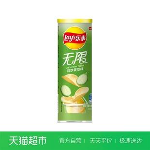 乐事薯片桶装无限翡翠黄瓜味104g休闲食品网红零食膨化小吃下午茶