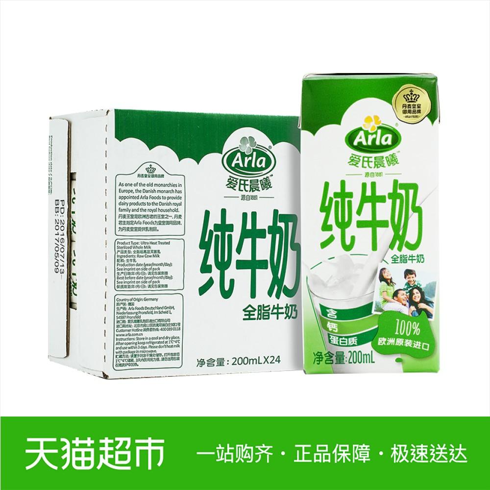 欧洲德国进口Arla爱氏晨曦全脂纯牛奶200ml*24盒 整箱牛奶早餐奶