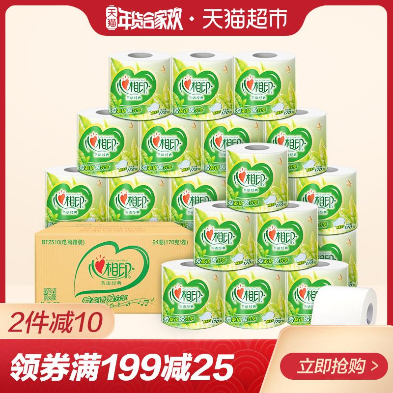 心相印卷纸 茶语系列纸巾4层170克*24粒有芯卷纸家用卫生纸整箱