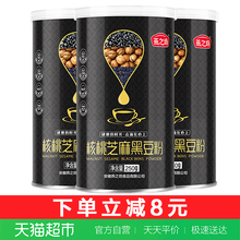 Yanzhifang Black Sesame Powder Walnut Sesame Black Soybean Powder 250g*3 Cans of Nutritional Substitute Meal Powder for Grain and Miscellaneous Grains