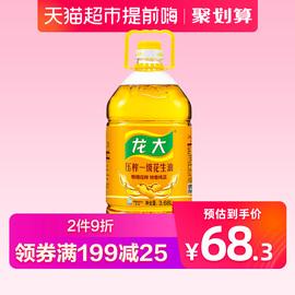 龙大压榨一级花生油3.68L物理压榨特香纯正山东食用油滴滴浓香图片