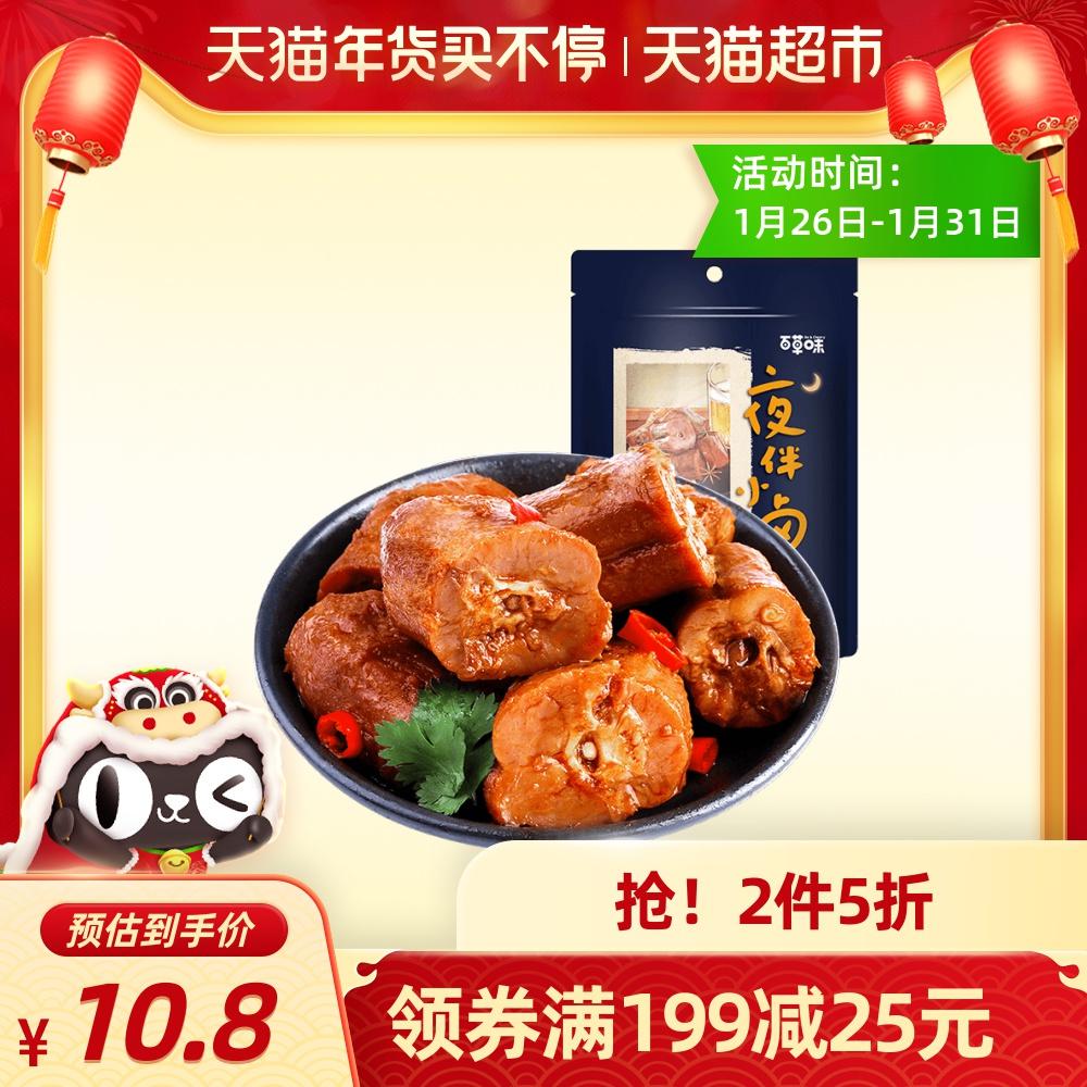 百草味甜辣鸭脖子170g麻辣卤味休闲鸭肉零食小吃夜宵肉食熟食即食