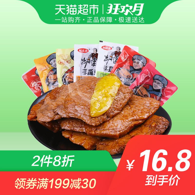 胡婆婆手撕素肉500g年货散装圣诞零食豆制品素牛肉豆腐干大包装