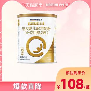 【新客专享】合生元派星较大婴儿配方奶粉2段400g珍稀于乳铁蛋白品牌