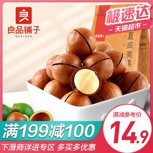 良品铺子坚果炒货夏威夷果120g奶香味每日坚果干果休闲零食小吃