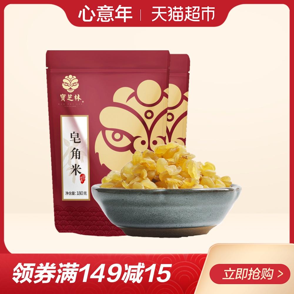 宝芝林干货皂角米180g*2袋贵州双荚可搭配桃胶雪燕