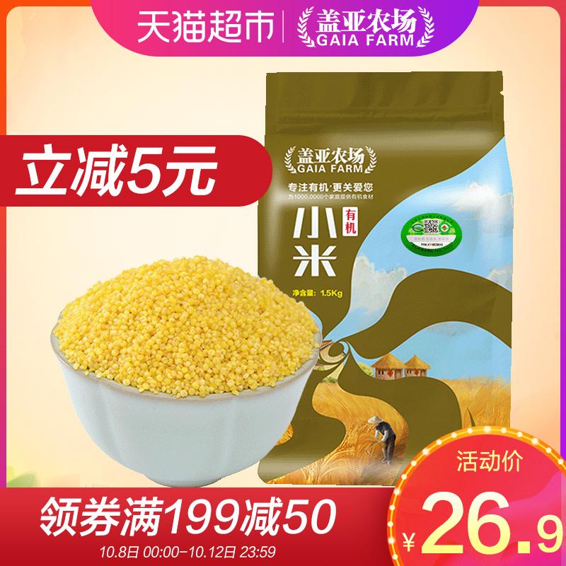 热销11002件手慢无盖亚农场有机黄小米1.5 kg红谷杂粮