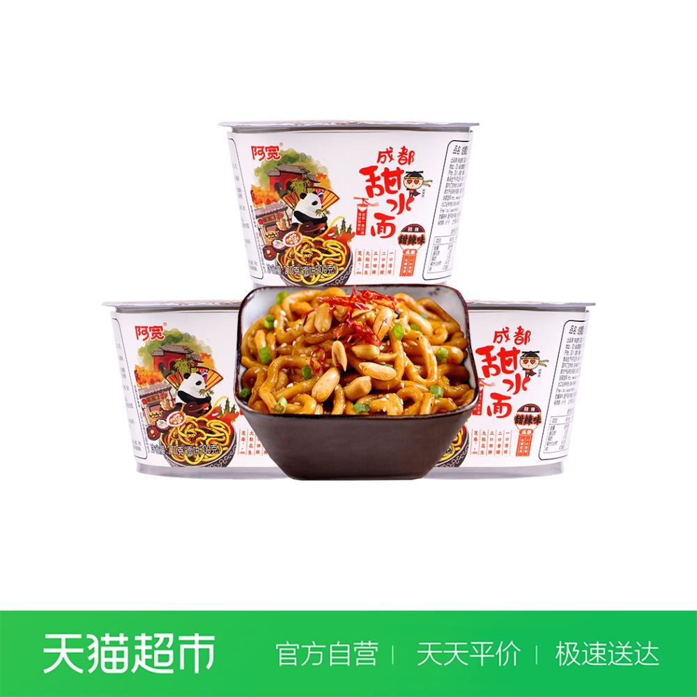 阿宽甜水面270g*3碗装美食成都特色小吃方便非火鸡面
