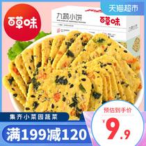 日本进口零食饼干平野美乐园小圆饼名古屋南乳牛奶咸味薄脆小食品