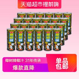 椰树椰汁正宗椰树牌椰子汁饮料 245ml*24罐 植物蛋白椰奶海南特产图片