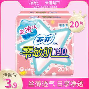 苏菲零敏肌140mm丝薄柔滑20卫生巾