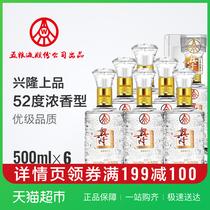 52度五粮液股份兴隆上品国产浓香型白酒500ml6整箱礼盒装送3礼袋