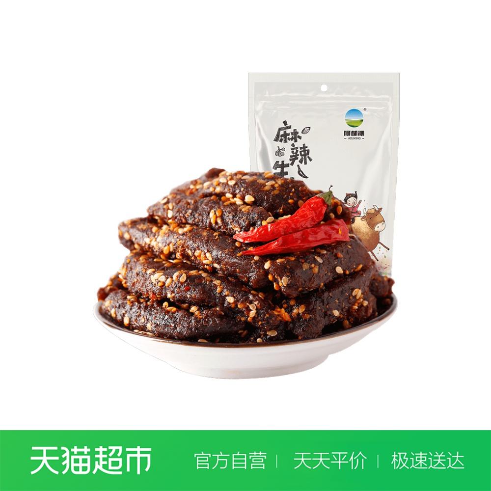 阿都沁麻辣牛肉干100g休闲零食小吃四川特色风味鲜香麻辣牛肉条