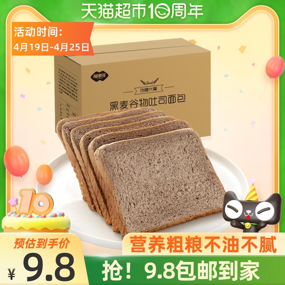 【包邮】福事多黑麦谷物吐司面包400g代餐全麦早餐即食零食糕点心