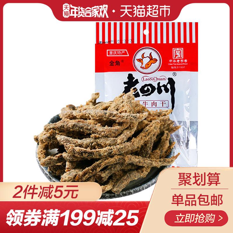 金角老四川牛肉干138g五香重庆四川特产小吃中华老字号年货零食