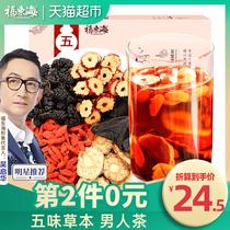 盒五宝茶人参桂圆红枣枸杞茶男肾八宝茶男人花茶组合养生茶食品3